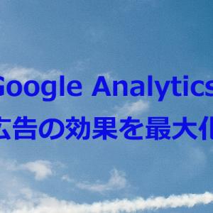 【参加無料】Google Analyticsを活用して、リスティング広告の効果を最大化するセミナー